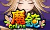 魔鏡Online