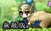 楓之谷6無敵版