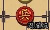 中國象棋殘局選關版