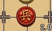 中國象棋殘局2