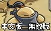 王國突襲2英雄全開中文版