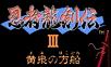 忍者龍劍傳3
